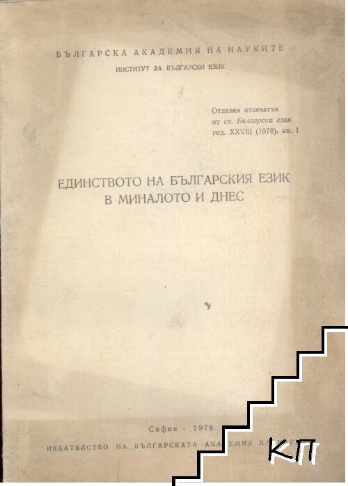 Единството на българския език в миналото и днес