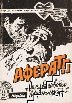 """Аферата """"Наследството Морнингтън"""": Зъбите на тигъра. Тайната на Флоранс"""