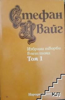 Избрани творби в пет тома. Том 1