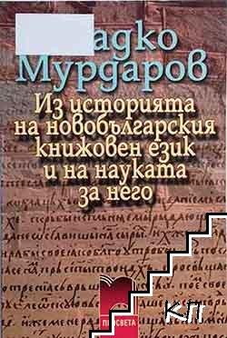 Из историята на новобългарския книжовен език и на науката за него
