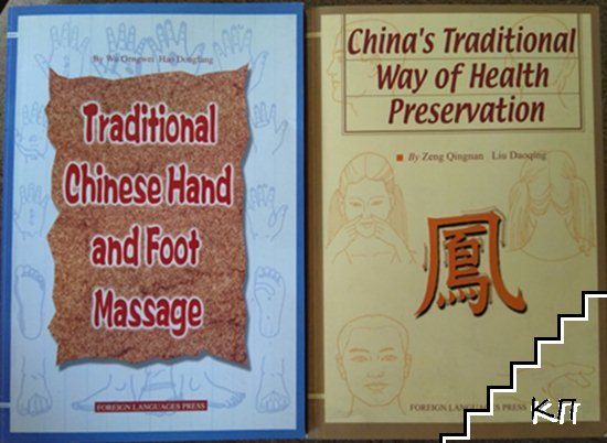 Traditional Chinese Hand and Foot Massage / China's Traditional Way of Health Preservation