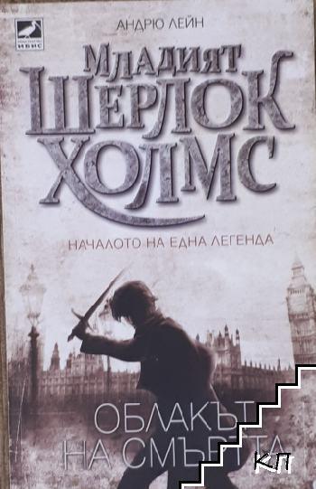 Младият Шерлок Холмс. Книга 1: Облакът на смъртта
