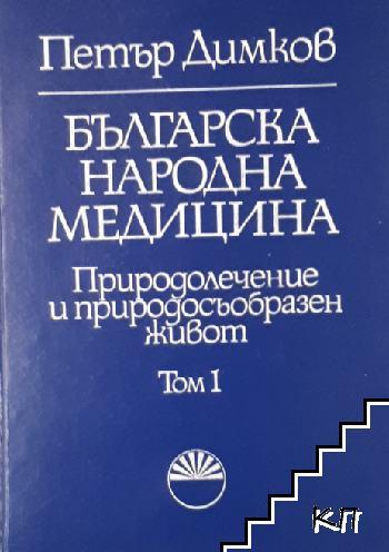 Българска народна медицина. Том 1: Природолечение и природосъобразен живот. Обща част