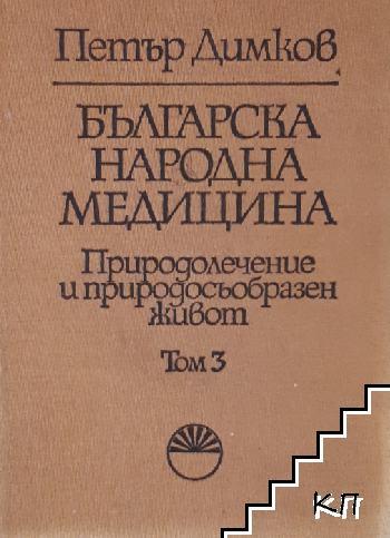 Българска народна медицина. Том 3: Природолечение и природосъобразен живот. Болести у възрастните