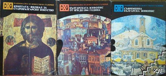 Национална художествена галерия. Книга 1-3