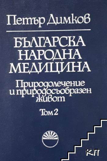 Българска народна медицина. Том 2: Природолечение и природосъобразен живот. Детски болести и вътрешни болести у възрастните