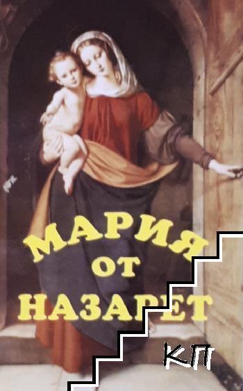 Мария от Назарет