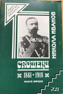 Спомени 1861-1918. Книга 2
