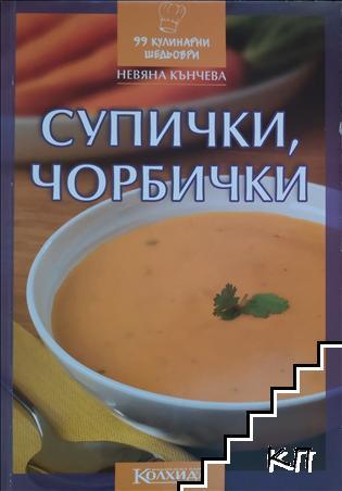 Супички, чорбички