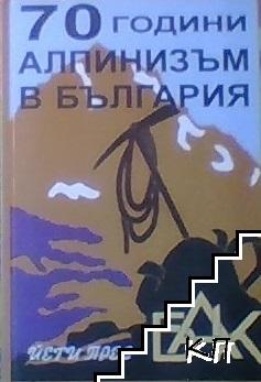 70 години алпинизъм в България