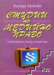 Студии по медийно право