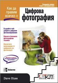 Как да правим всичко с цифрова фотография
