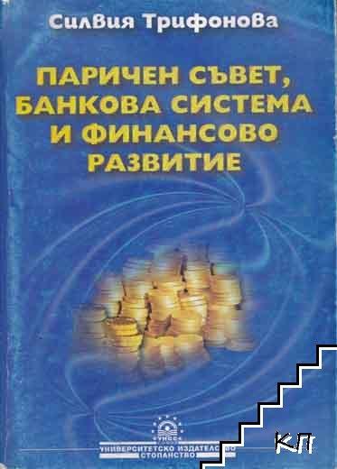 Паричен съвет, банкова система и финансово развитие
