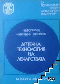 Аптечна технология на лекарствата
