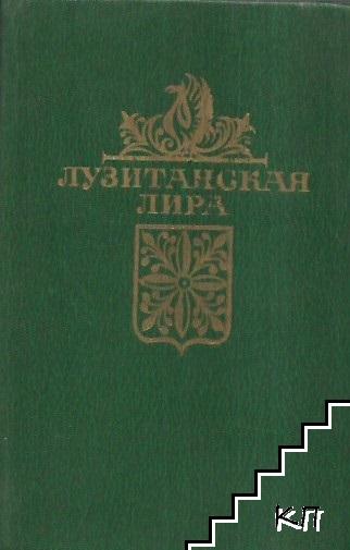 Лузитанская лира