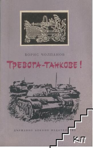 Тревога - танкове!