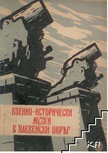 Пътеводител на военно-историческите музеи в Плевенски окръг