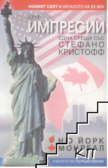 Клуб Импресии - една среща със Стефано Кристофф