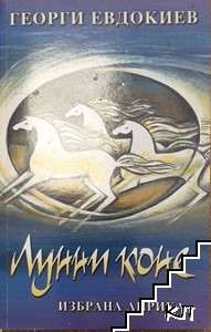 Лунни коне