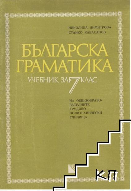 Българска граматика. Учебник за 7. клас