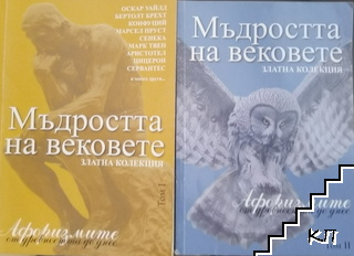 Мъдростта на вековете в два тома. Том 1-2