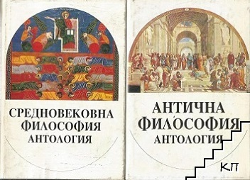 Антична философия. Антология / Средновековна философия. Антология