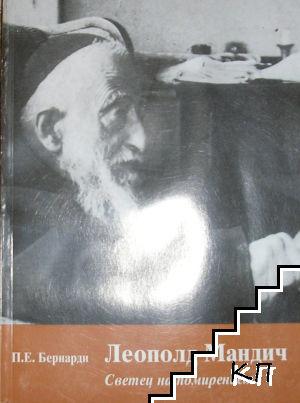Леополд Мандич