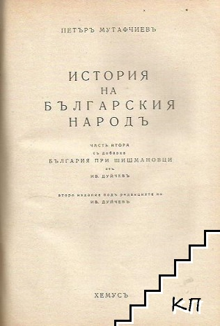 История на българския народъ. Часть 1-2 (Допълнителна снимка 1)