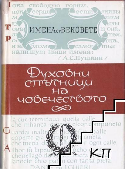 Имена от вековете. Книга 3: Образи на велики писатели