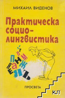 Практическа социолингвистика