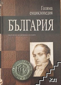 "Голяма енциклопедия ""България"". Tом 1"
