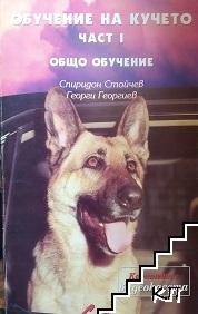 Обучение на кучето. Част 1