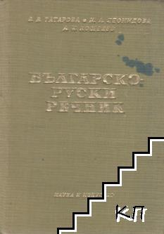 Българо-руски речник