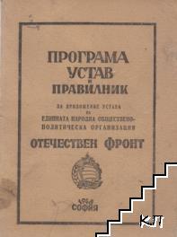"""Програма, устав и правилник за приложение на единната народна обществено-политическа организация """"Отечествен фронт"""""""