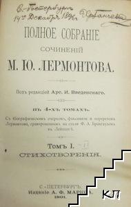 Полное собранiе сочиненiя въ четырехъ томахъ. Томъ 1-2 (Допълнителна снимка 1)