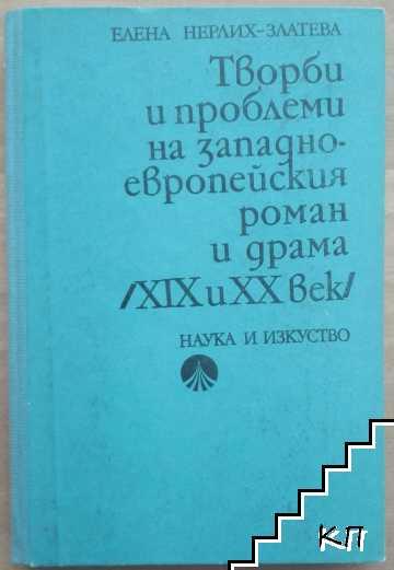 Творби и проблеми на западноевропейския роман и драма (XIX и XX век)