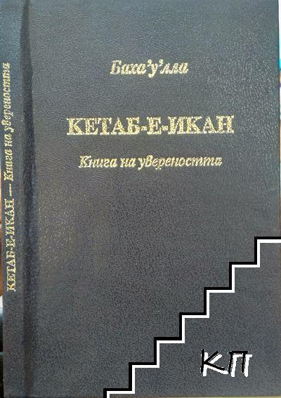 Кетаб-е-Икан