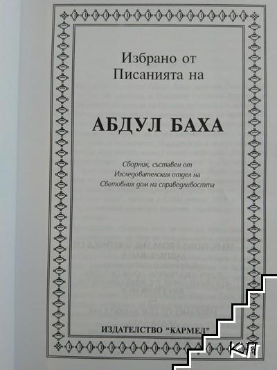 Избрано от писанията на Абдул Баха (Допълнителна снимка 1)