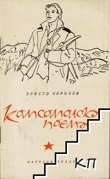 Комсомолска поема
