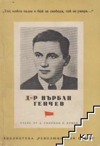 Д-р Върбан Генчев