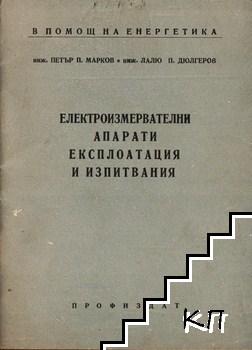 Електроизмервателни апарати - експлоатация и изпитвания
