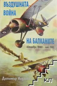 Въздушната война на Балканите