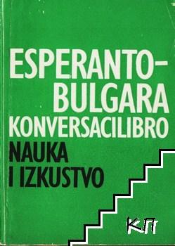 Esperanto-bulgaria konversacilibro