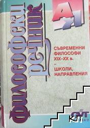 Философски речник. Съвременни философи XIX-XX в.
