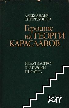 Героите на Георги Караславов