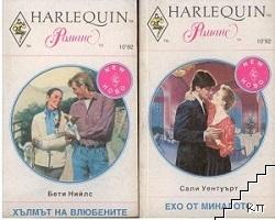 Ехо от миналото / Хълмът на влюбените