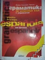 Граматика на испанския език с упражнения
