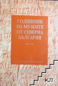 Годишник на музеите от Северна България. Книга 19