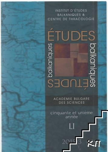Études Balkaniques. Бр. 3 / 2015