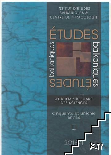 Études Balkaniques. Бр. 1 / 2015